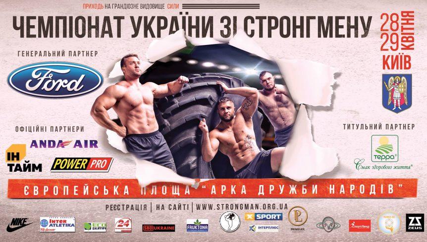 Картинка_Чемпіонат_України_зі_стронгмену_2018